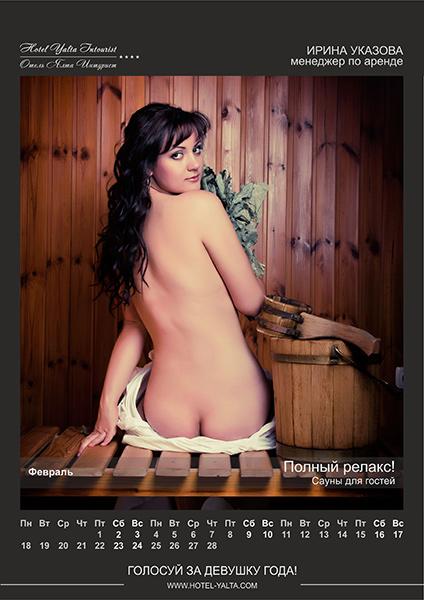 Календар Кращі дівчата готелю Ялта-Інтурист